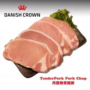 Danish Crown-丹麥特級柔軟無骨豬扒